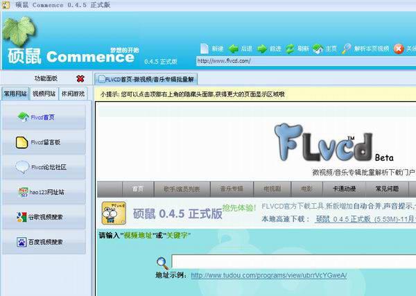 硕鼠FLV视频下载器