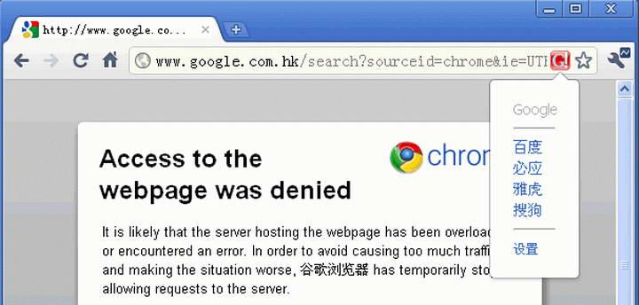 Google搜索拐杖(Chrome扩展)