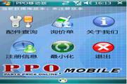 PPO汽配信息平台 移动版