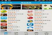 安卓市场HiMarket For Android