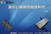 清华公墓陵园管理系统 专业版