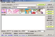 手机小说专业制作发送器(IvanBookMaker)