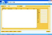 AH名片簿-企业通讯录名片管理软件系统