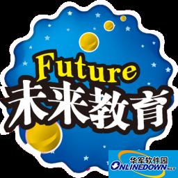 未来教育2017二级msoffice模拟软件