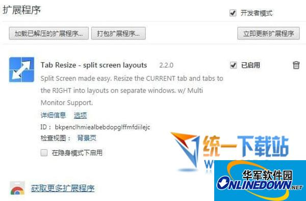 Tab Resize浏览器插件
