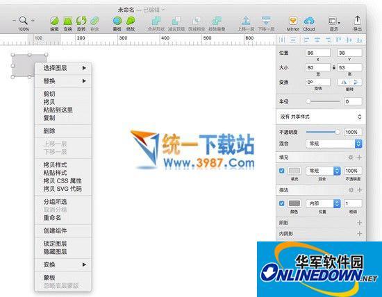 Sketch mac(UI设计软件)