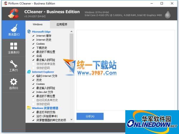 CCleaner Free(系统清理软件)