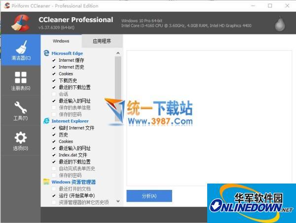 CCleaner清理器(系统清理软件)