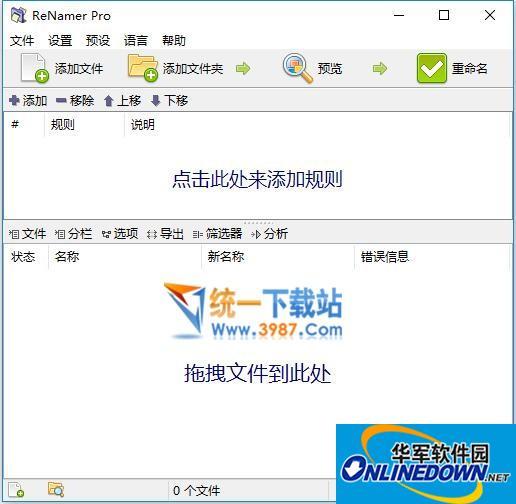 ReNamer Pro(文件批量重命名工具)