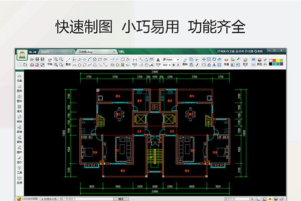 CAD迷你画图