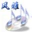 音乐梦想家尤克里里简谱免费软件
