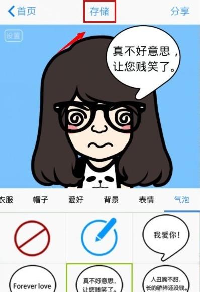 MYOTee脸萌