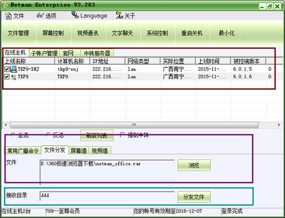 网络人远程控制软件