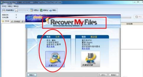 万能数据恢复软件