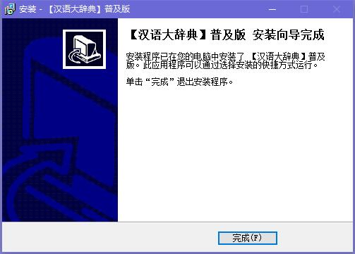 汉语大辞典