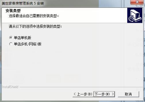 美世家客房管理系统_美世家客房管理系统_官方电脑版_51下载