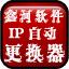 鑫河IP自动更换器