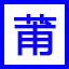 博美祛痘美业管理系统
