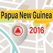 巴布亚新几内亚 离线地图导航和指南