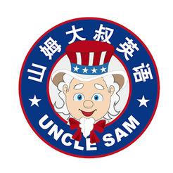 山姆大叔英语