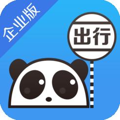 熊猫出行企业版