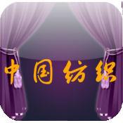 CN.FZ(中国纺织门户)