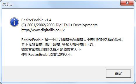 窗口大小调整软件(ResizeEnable)