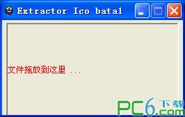 exe图标提取器(Extractor Ico)