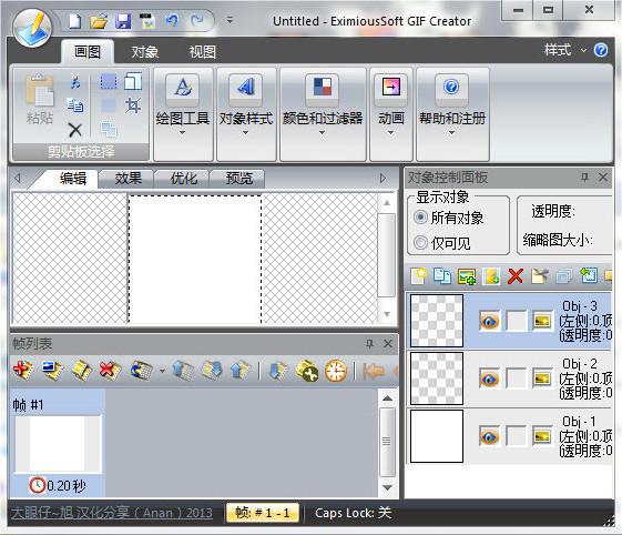 gif制作软件下载_EximiousSoft GIF Creator(gif动画制作软件)_官方电脑版_51下载