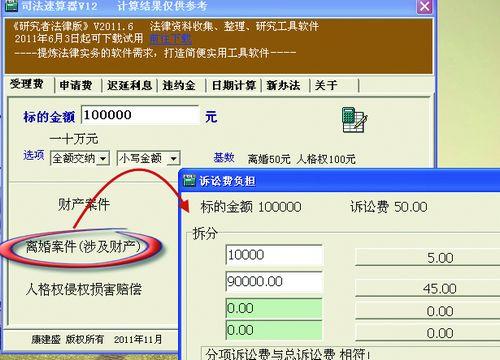 司法速算器(诉讼费用计算器)