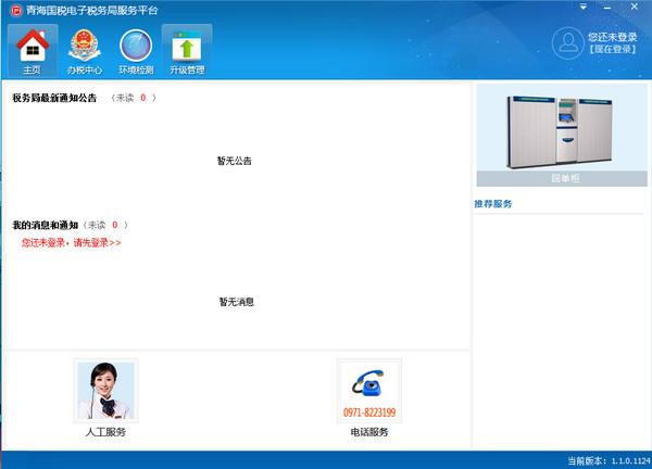 青海国税电子办税服务平台