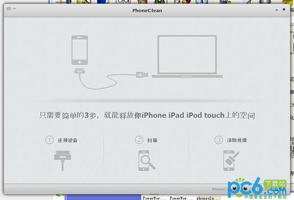 iphone/ipad清理垃圾软件(PhoneClean)